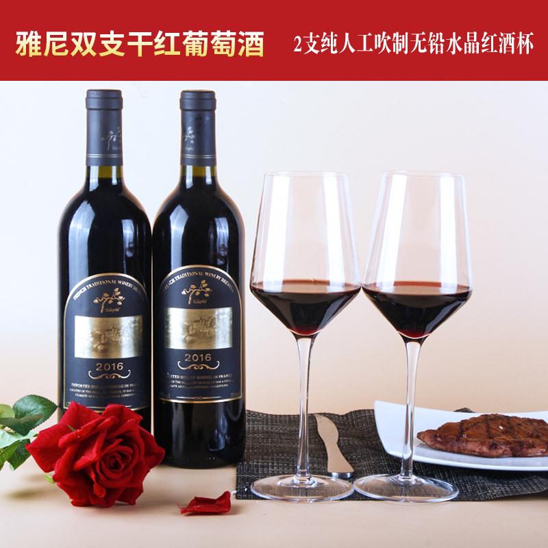 葡萄酒埃德菲尔雅尼干红法国进口红酒干红葡萄酒进口原汁两只包邮