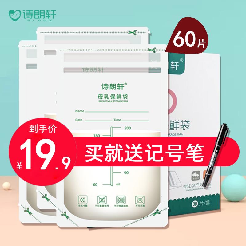 诗朗轩母乳保鲜袋储奶袋一次性存奶装奶水储买集奶母乳袋小200ML