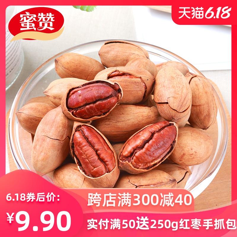 蜜赞碧根果472g散装净含量袋装核桃长寿果坚果炒货零食干果坚果