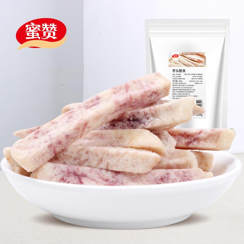 荔浦芋头条250香芋条果蔬干果办公休闲零食包桂林特产蔬菜干蜜赞