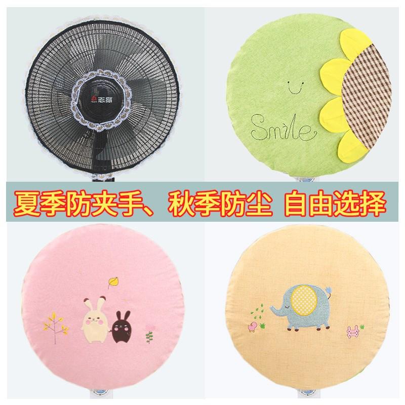 风扇罩防尘罩落地式防护网防小孩网罩电风扇罩儿童宝宝安全保护罩