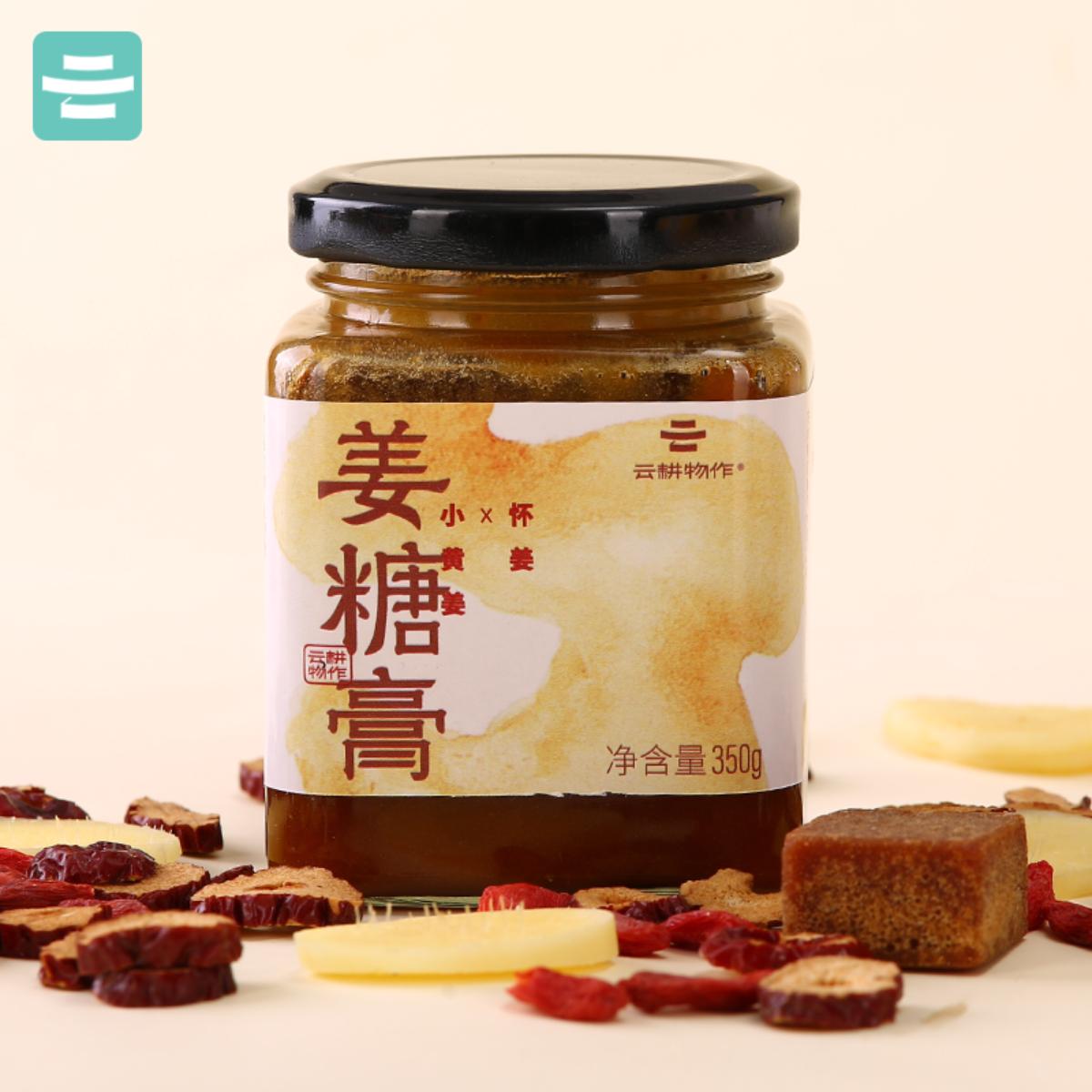 云耕物作怀姜糖膏升级版 正品 红枣枸杞红糖生姜枣茶
