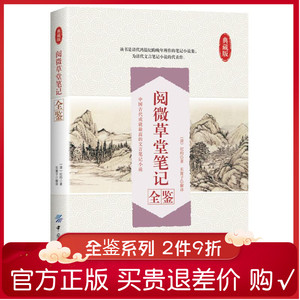 [Genuine] Reading Wei Caotang Notes Complete Collection (Collector's Edition) Chinese Traditional Culture Classics Chinese Studies Popularization Books Chinese History World Masterpieces Ancient Books Chinese Traditional Culture Classics Textile Press