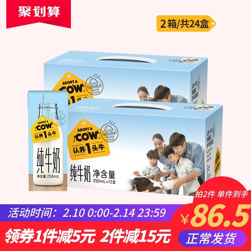 【现货】认养一头牛全脂纯牛奶整箱250ml*12盒*2箱共24盒早餐牛奶