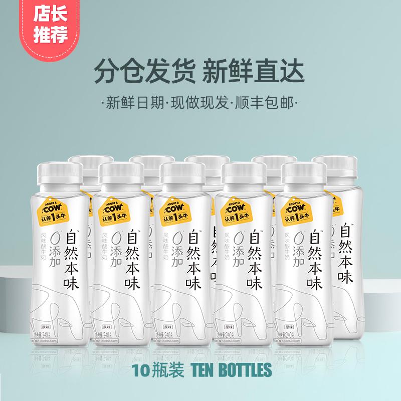 【店长推荐】认养一头牛低温酸奶240g*10瓶 四仓发货 新鲜直达