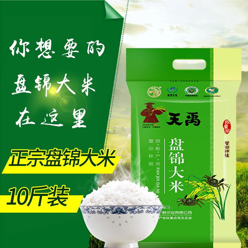 盘锦大米10斤 蟹稻共生东北盘锦蟹田大米5kg装珍珠米粳米新鲜稻米