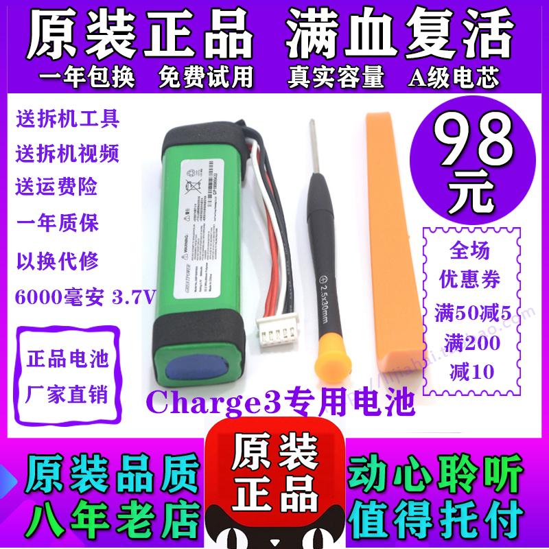 【原装正品】适用JBL Charge3 冲击波3 蓝牙音响电池GSP1029102A