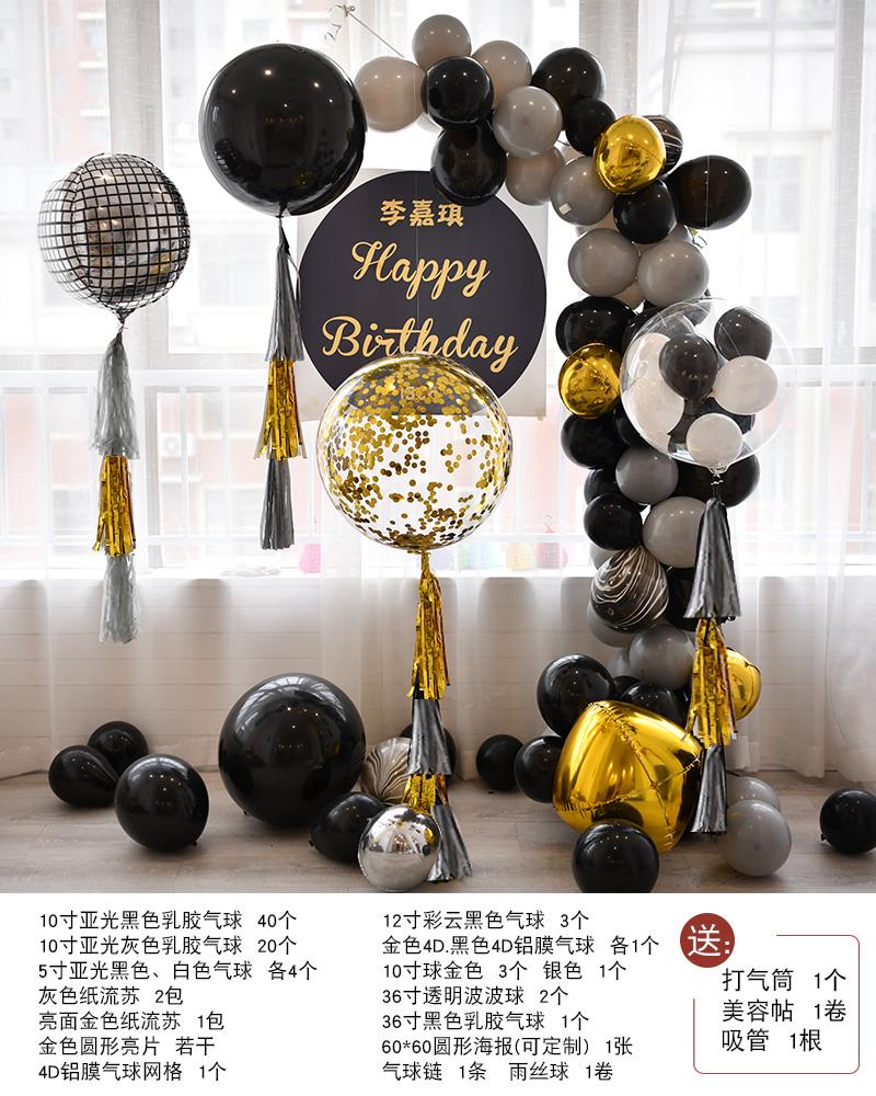网红生日装饰场景布置气球用品派对男生背景墙周岁生日儿童