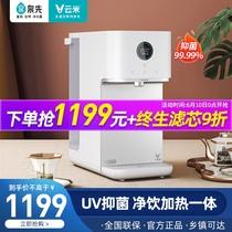 云米小型台式净水器净饮机加热一体机X2即热桌面直饮机过滤家用