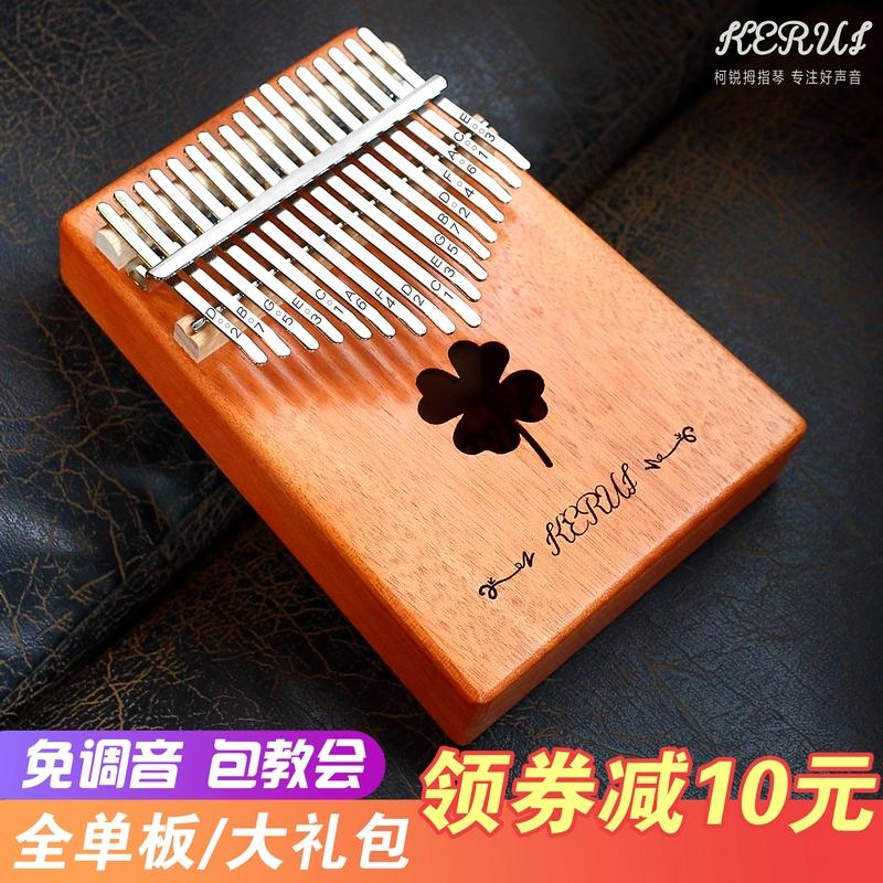 柯锐手拨琴便携式拇指琴17音手指琴kalinba成人初学者入门乐器琴