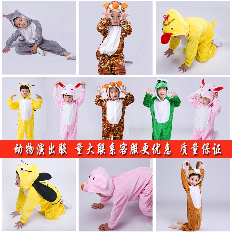 儿童动物服装男恐龙衣服青蛙演出服女小兔子狗鸡鸭羊大灰狼表演服