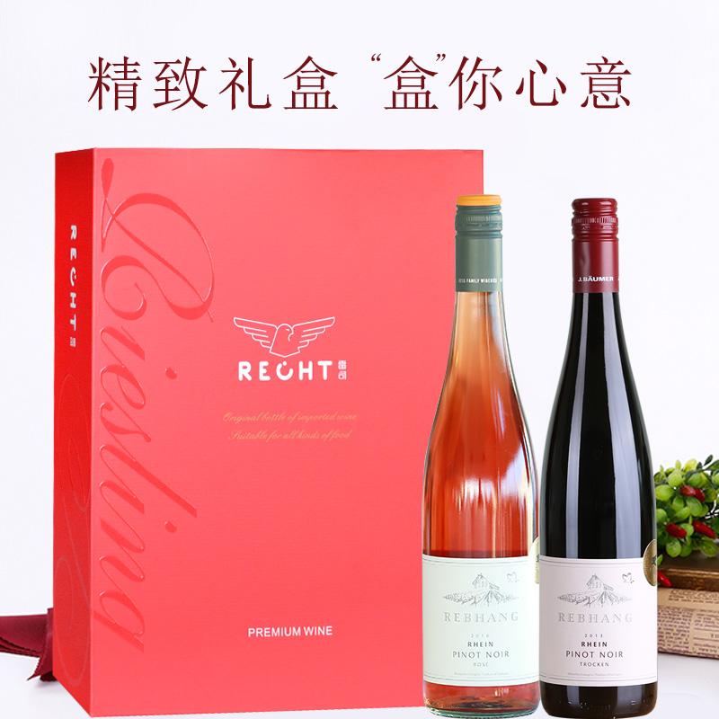 德国原瓶进口莱茵雷司令黑皮诺精选干红葡萄酒女士桃红酒2支礼盒