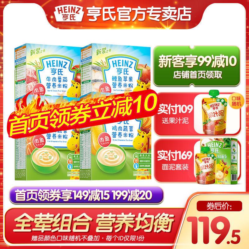 亨氏婴儿米粉4口味225g*4盒全荤营养米糊6-36个月宝宝辅食