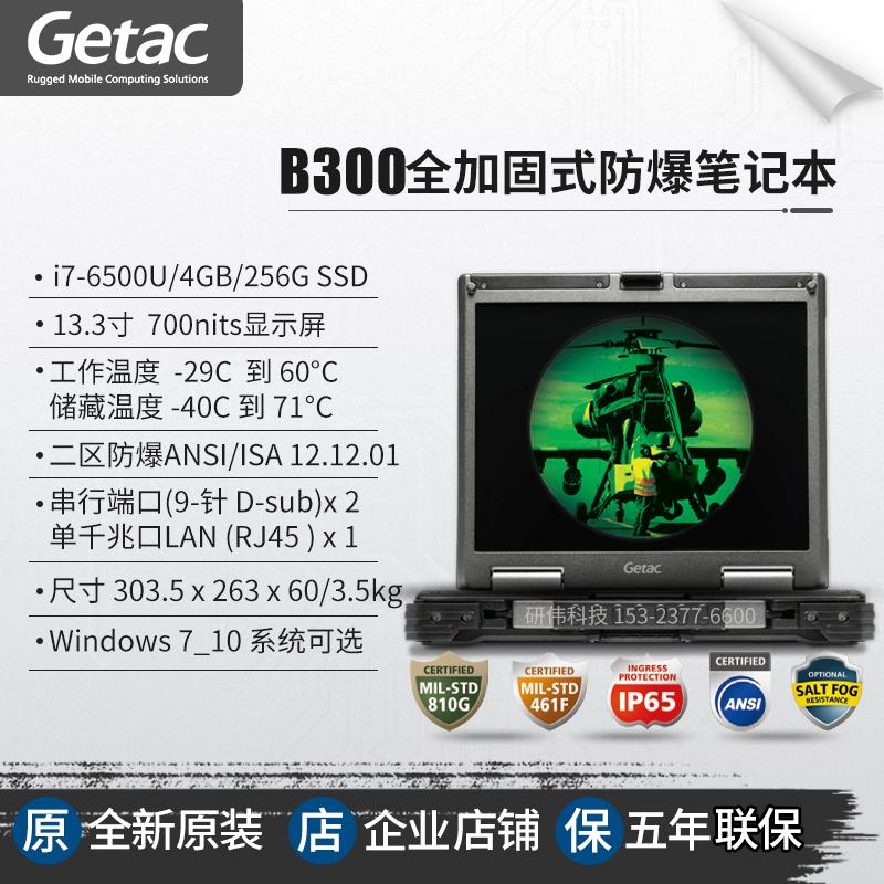 神基getac b300全加固笔记本电脑13寸防爆 I7-6500U/4GB/256G SSD
