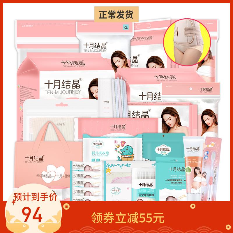 十月结晶孕妇待产包入院全套产妇卫生巾母子月子用品豪华套装28件