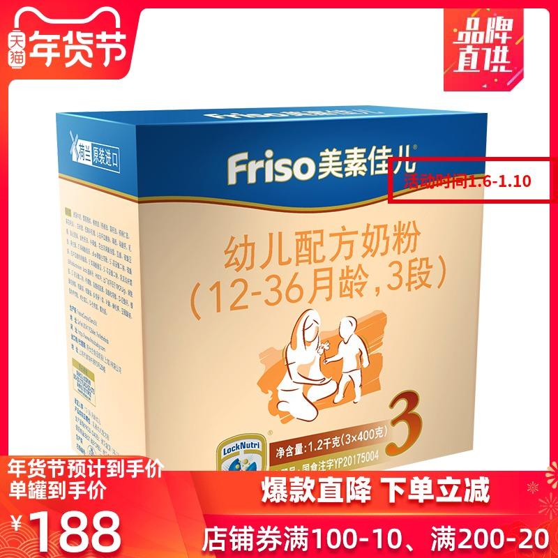 Friso美素佳儿荷兰原装进口儿童奶粉3段1200g婴幼儿配方奶粉1-3岁