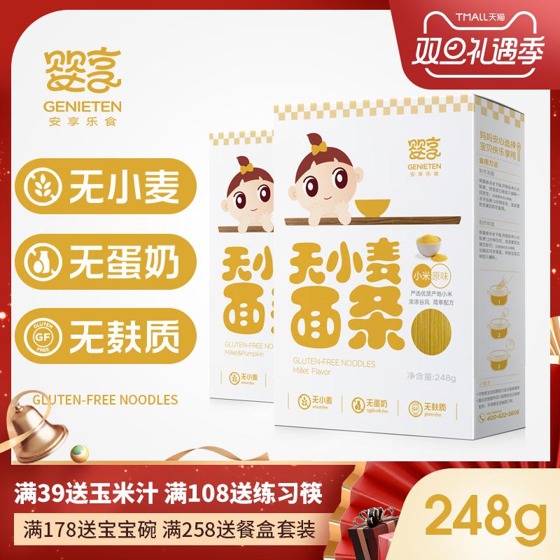 婴享无小麦宝宝面条无添加辅食儿童主食小米营养面送婴儿面条食谱