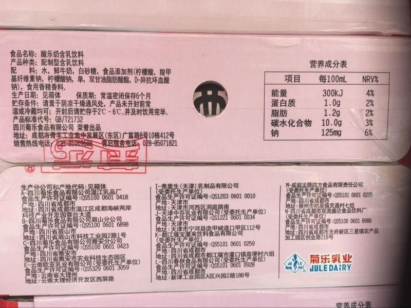 菊乐酸奶酸乐奶含乳饮料250ml*24盒/箱四川特产  多省包邮。