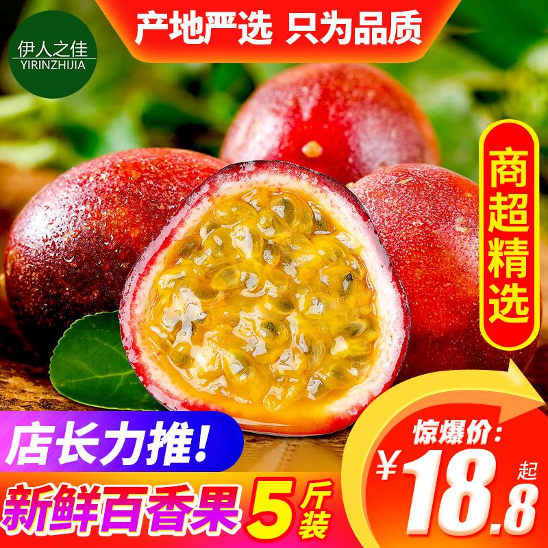 广西百香果5斤包邮紫皮白香果新鲜水果当季整箱特级大果一级果汁