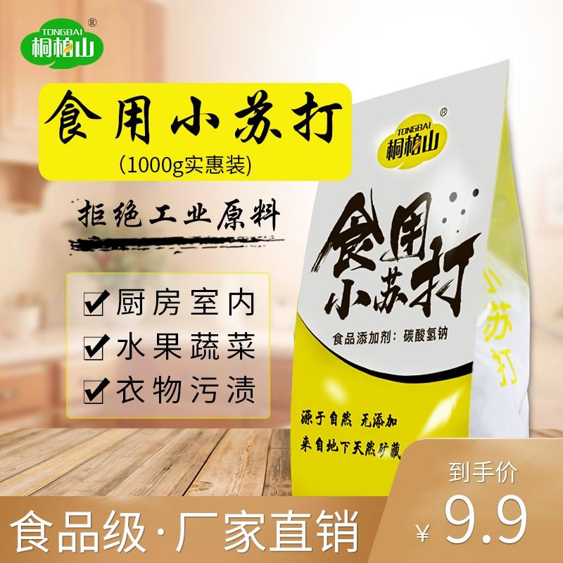 桐柏山食用小苏打粉1000克美白清洁去污牙齿家用多功能食品级苏打