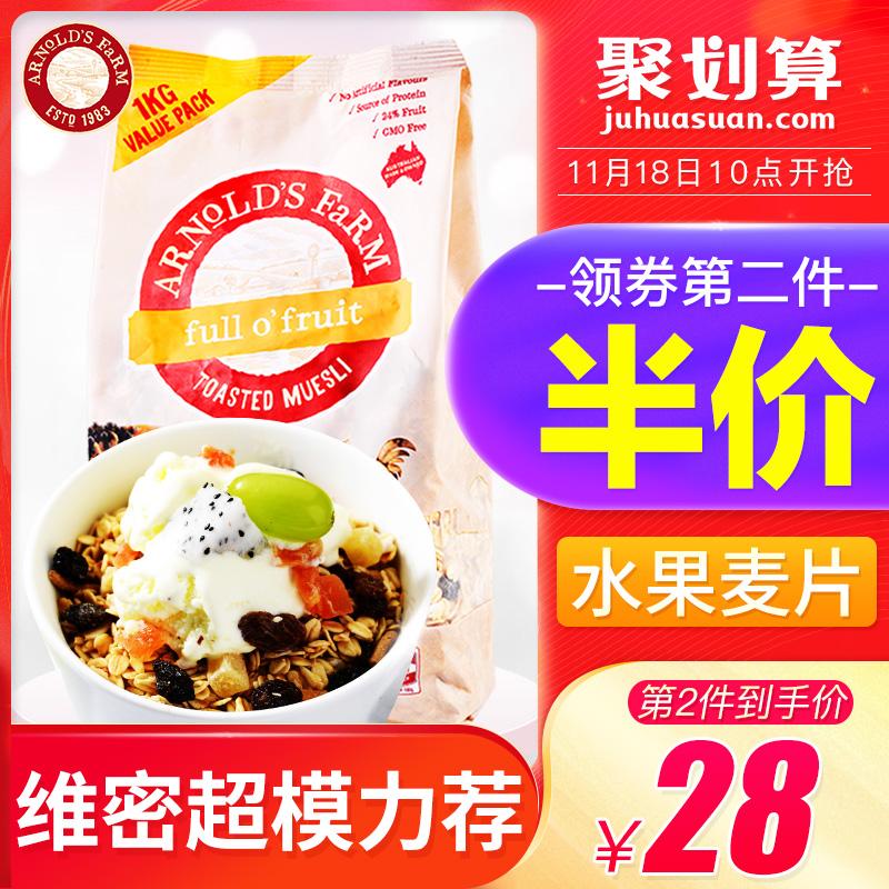 Freedom燕麦片低卡冲饮即食澳洲水果燕麦片早餐非无糖脱脂零食1kg
