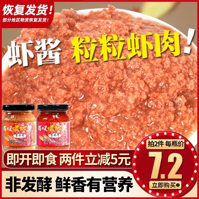 南极磷虾酱2瓶即食海鲜酱下饭拌饭拌面酱香辣不咸大虾膏丹东特产