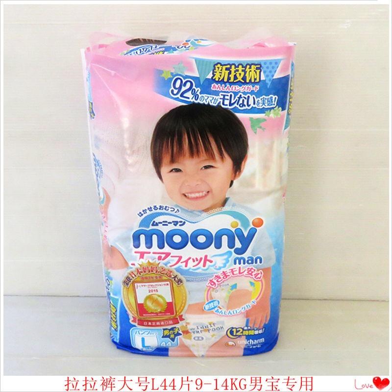 moony日本尤妮佳婴儿拉拉裤L号男宝宝 学步裤大码L44片尿不湿包邮