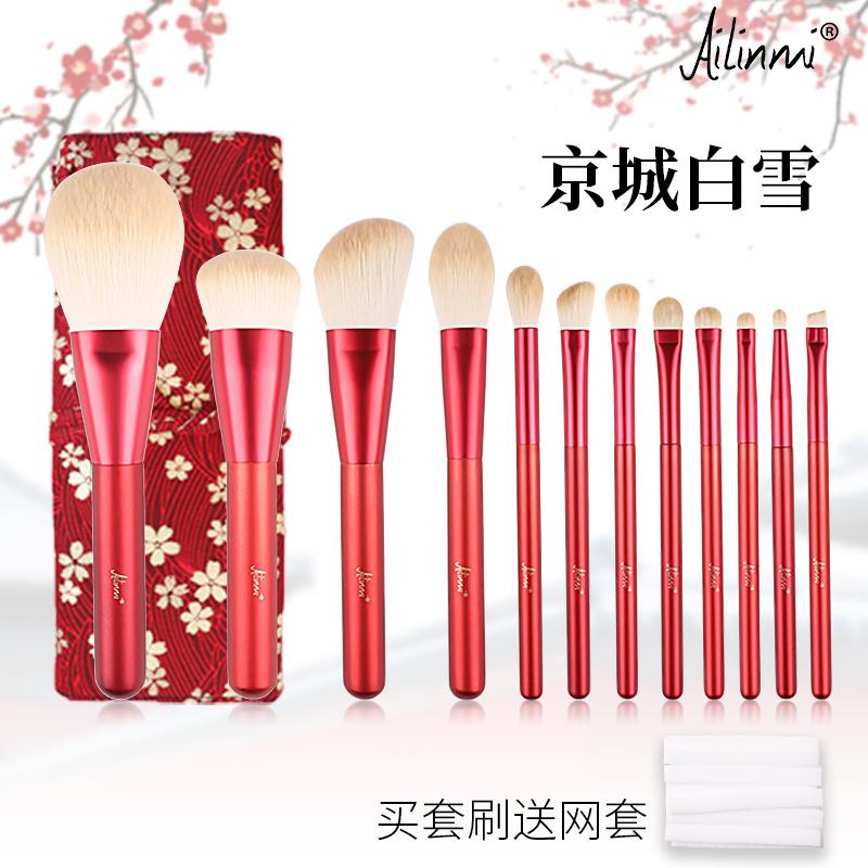 艾琳咪/ailinmi京雪化妆套刷京城白雪化妆刷散粉刷眼影刷腮红刷