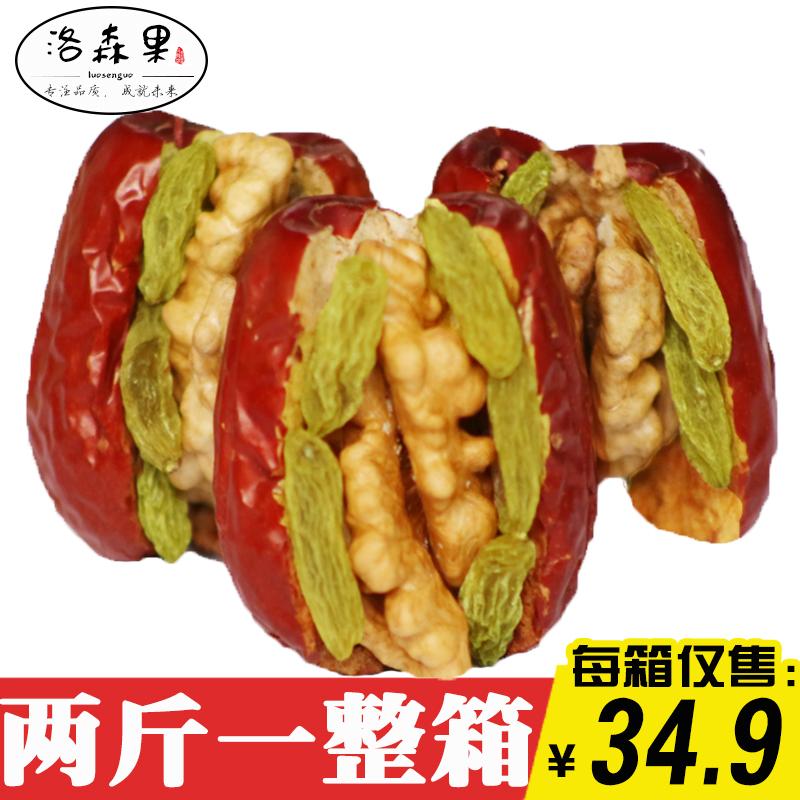 新疆红枣夹核桃葡萄干特产抱抱果夹心枣零食和田枣夹核桃仁1000g