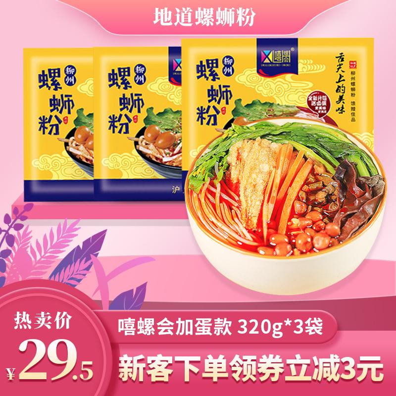 嘻螺会 广西柳州螺蛳粉网红特产速食螺丝粉320g3袋包邮螺狮粉米线