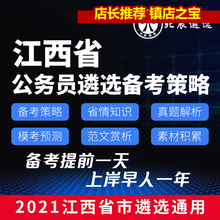2021江西省直遴选真题公8610员笔试21程北辰网课程冲刺选调