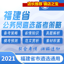2021年福建省直公务员遴ji10宝典福ua真题视频课程网课