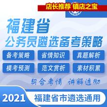 202jx0年福建省cp遴选宝典福州市直遴选真题视频课程网课