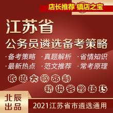 2021江苏省公务员遴选省直徐州gs13城市直wp材笔试视频课程