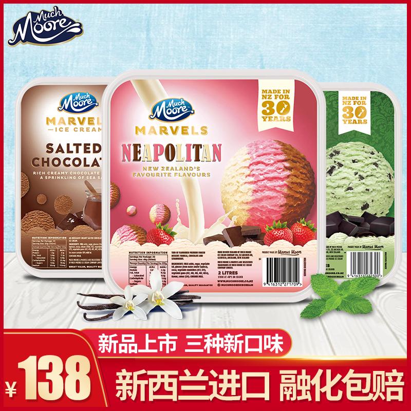 玛琪摩尔新西兰进口网红冰淇淋牛奶奥利奥大桶装冰激凌香草雪糕2L