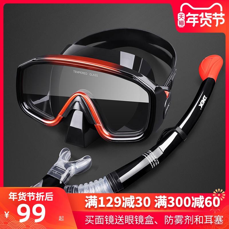 浮潜三宝深潜装备潜水镜近视成人男女呼吸管器眼镜套装游泳面罩