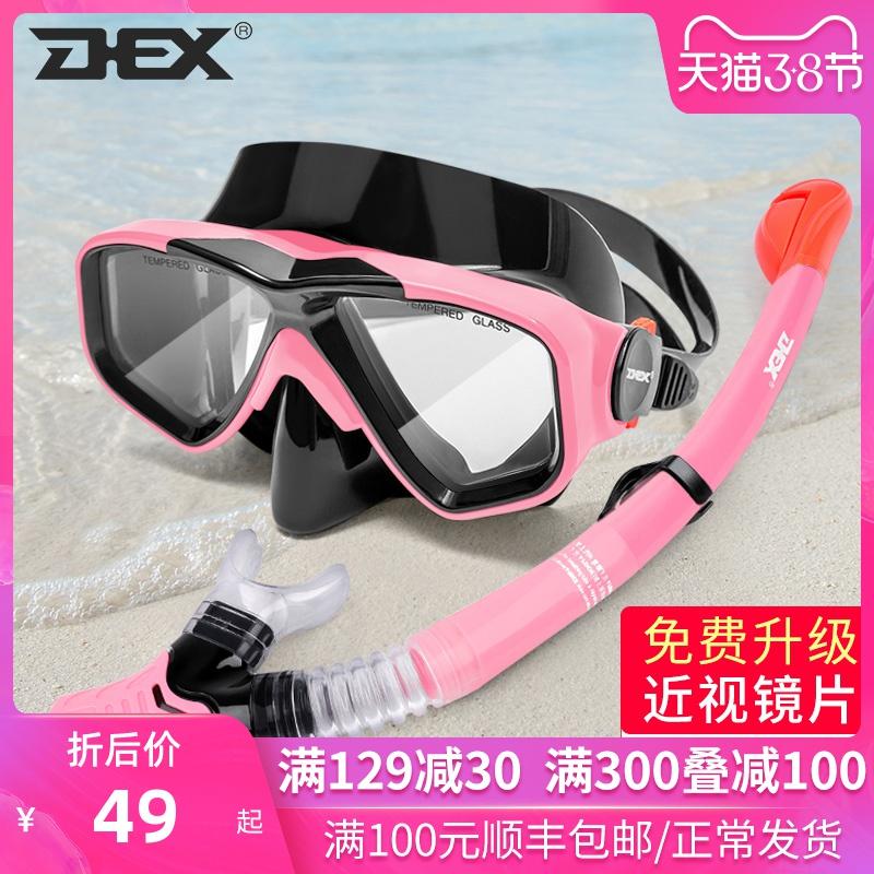 DEX浮潜装备潜水镜三宝水下呼吸管器近视面镜套装成人男女游泳镜