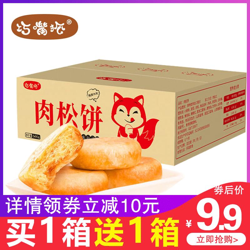 巧嘴狐肉松饼500g整箱早餐面包饼干好吃的网红休闲小吃批发零食