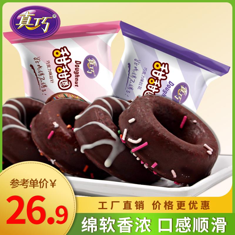 真巧巧克力甜甜圈蛋糕整盒面包早餐下午茶小点心涂层蛋糕零食包邮
