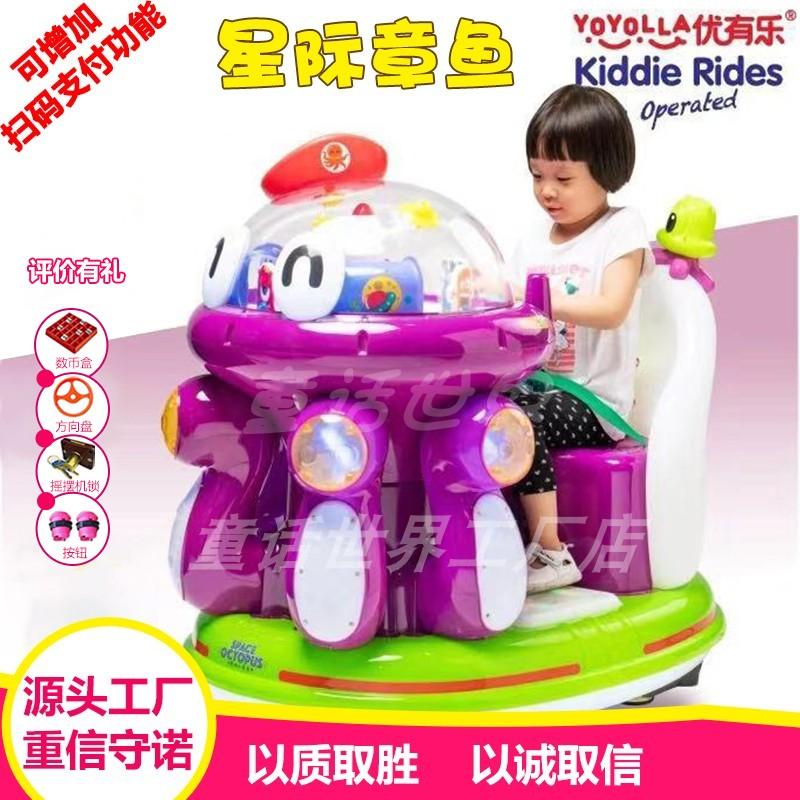 新款儿童摇摇车2020投币家用室内电动音乐摇摆机超市门口玩具包邮