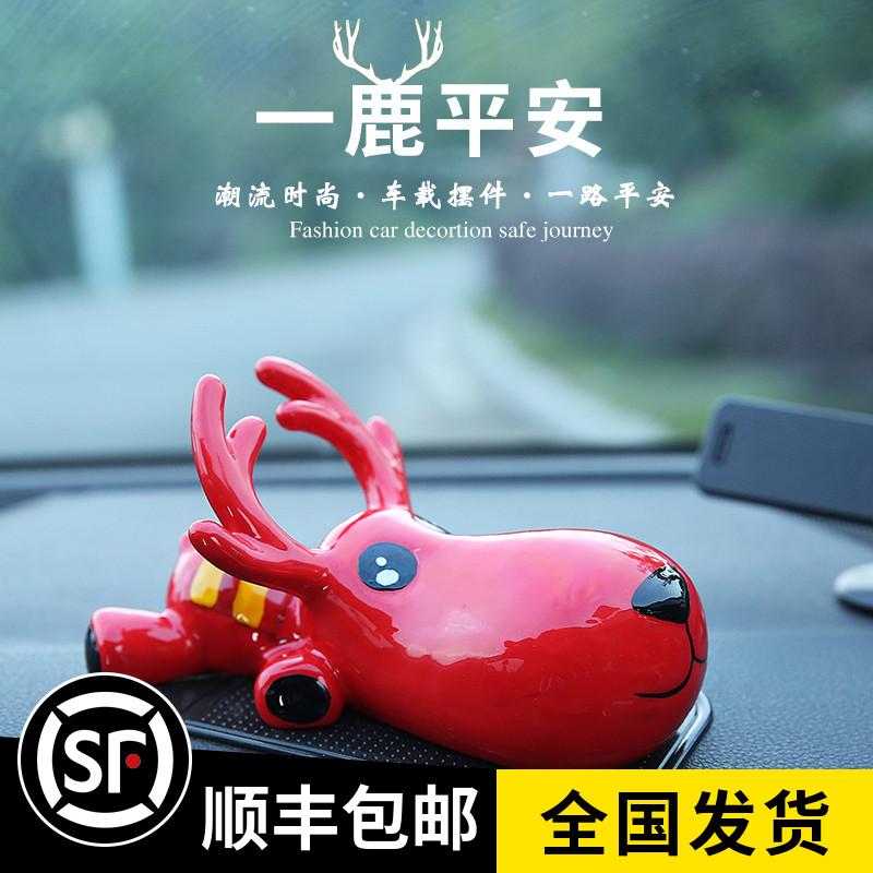 一路平安鹿汽车摆件个性创意汽车用品车内饰品可爱车载男女陶瓷