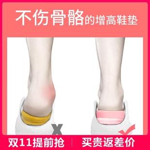 增高鞋垫女隐形内增高鞋垫马丁靴舒适半垫男增高袜子神器硅胶全垫