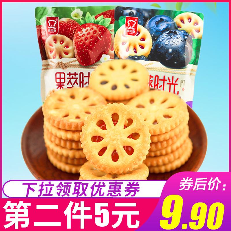 雅思嘉夹心饼干散装休闲零食好吃不贵的小吃食品网红零食散装
