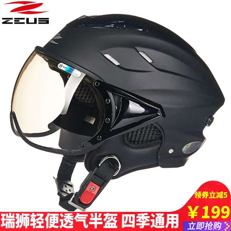 台湾瑞狮摩托车头盔男女士夏季轻便式复古电动车半盔四季安全帽