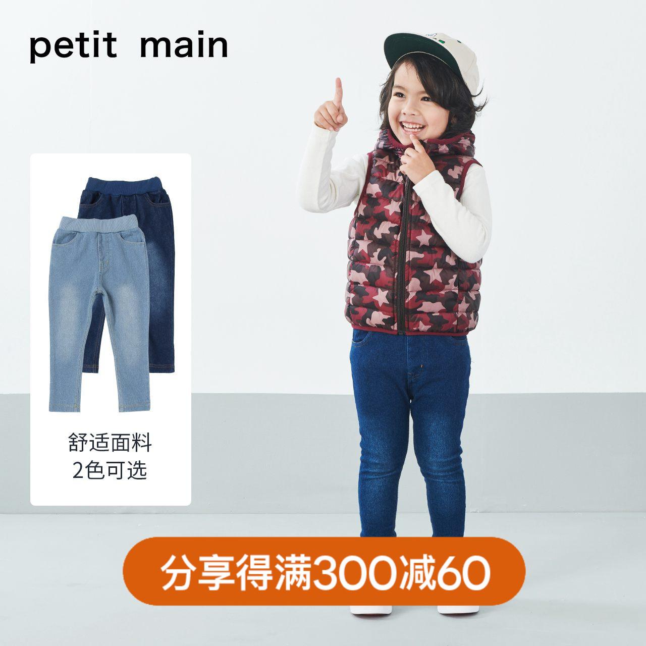 petitmain童装男女童宝宝牛仔裤修身时尚中腰牛仔长裤2019秋款