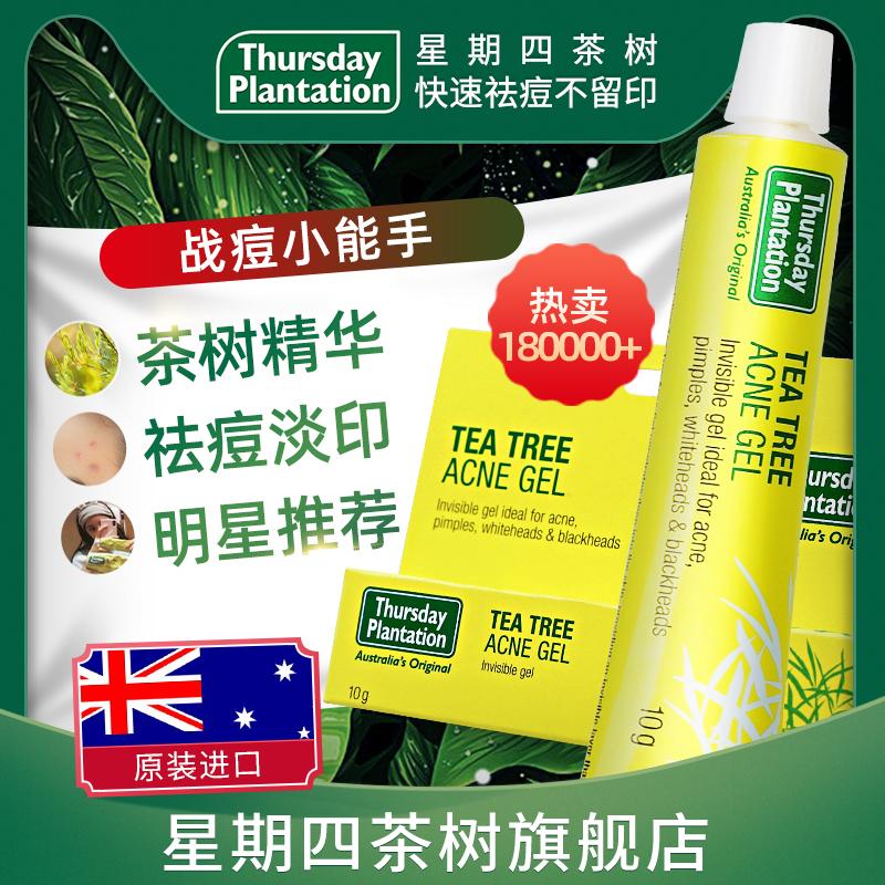 星期四农庄茶树祛痘凝胶星期四茶树痘印淡化膏去痘前五强正品澳洲
