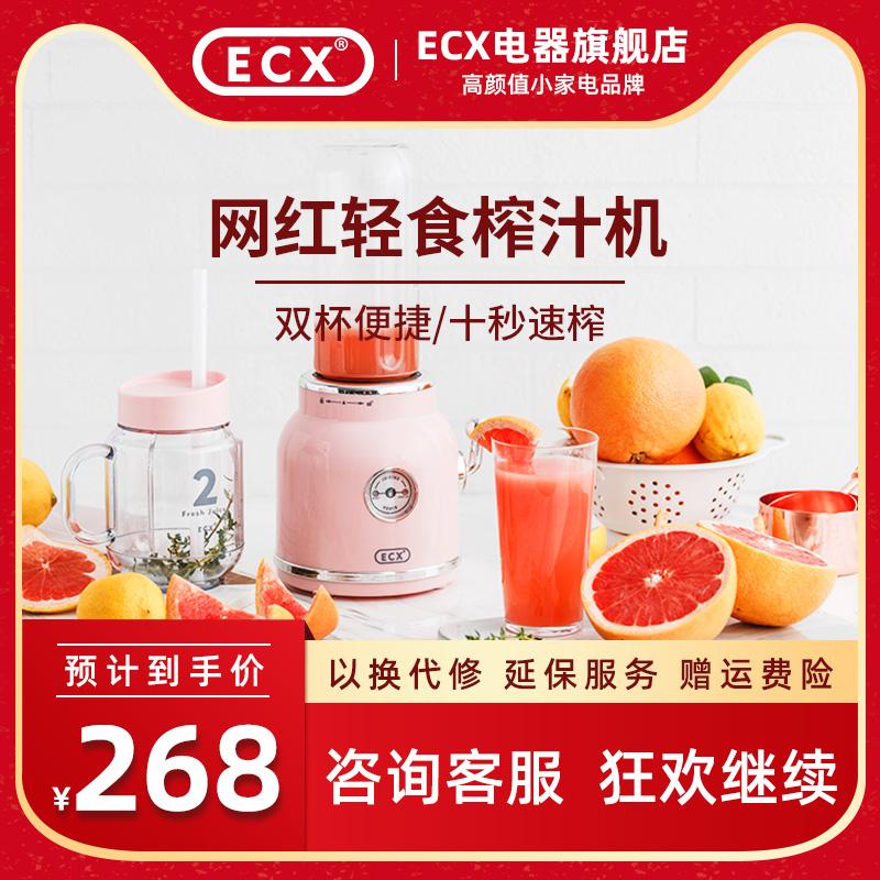 雪梨推荐  ECX 榨汁机 水果碰碰机 辅食料理机 随身榨汁杯 便携杯