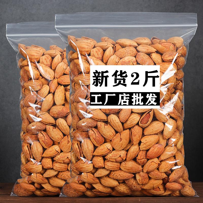巴旦木500g散装整箱5斤薄壳杏仁每日坚果礼盒炒货干果零食大礼包