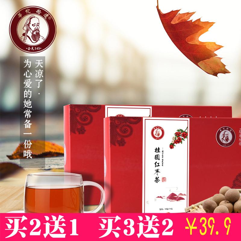 红枣桂圆枸杞茶袋装茶调理养生茶美容女人养颜补血补气血食品零食