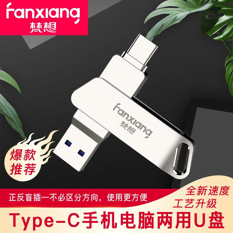 梵想手机U盘高速USB3.0双头华为小米typec u盘手机电脑两用